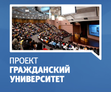Гражданский университет