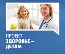 Здоровье - детям