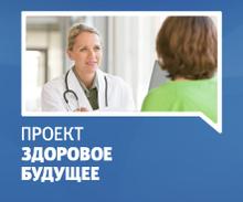 Здоровое будущее